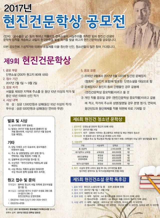 2017 현진건문학상 공모전 모집