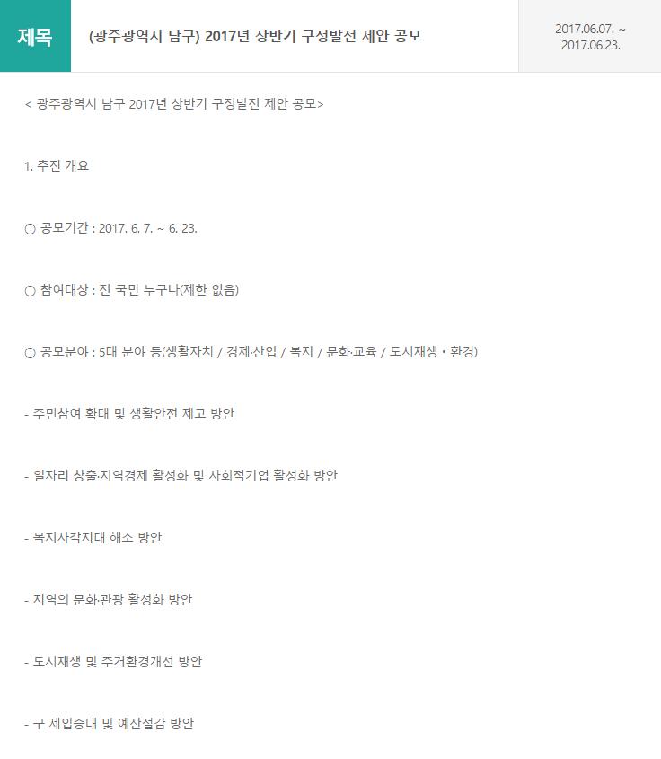광주광역시 남구 2017 상반기 구정발전 제안 공모 모집
