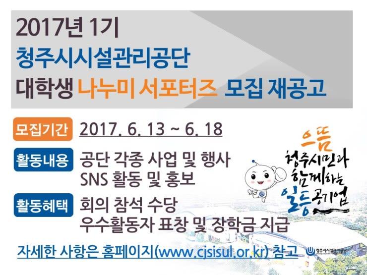 청주시설관리공단 대학생 나누미 서포터즈 1기 모집