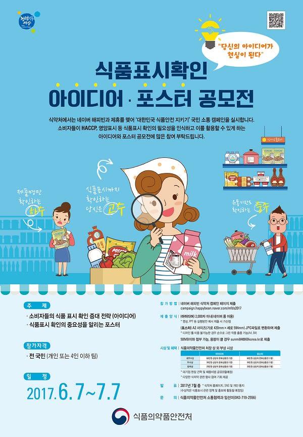 식품의약품안전처 식품표시확인 아이디어/포스터 공모전 모집