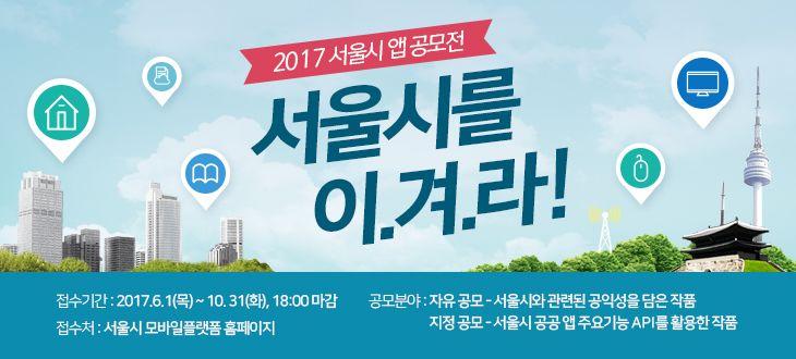 서울특별시 2017 서울시 앱 공모전 '서울시를 이겨라!' 모집