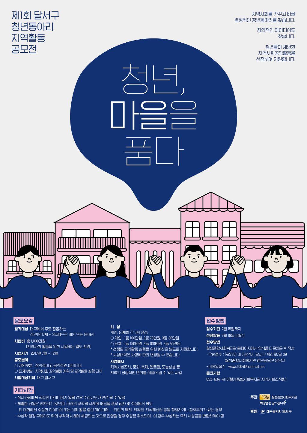 달서구 청년동아리 활동 공모전 1회 모집