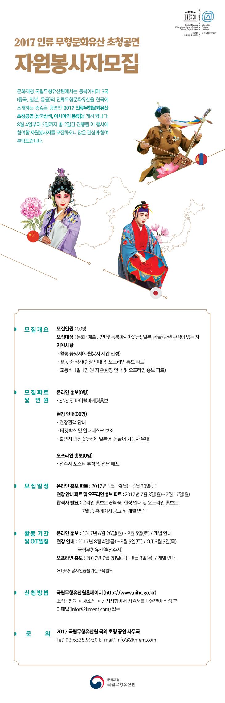 2017 인류무형문화유산 초청공연 자원봉사자 1기 모집