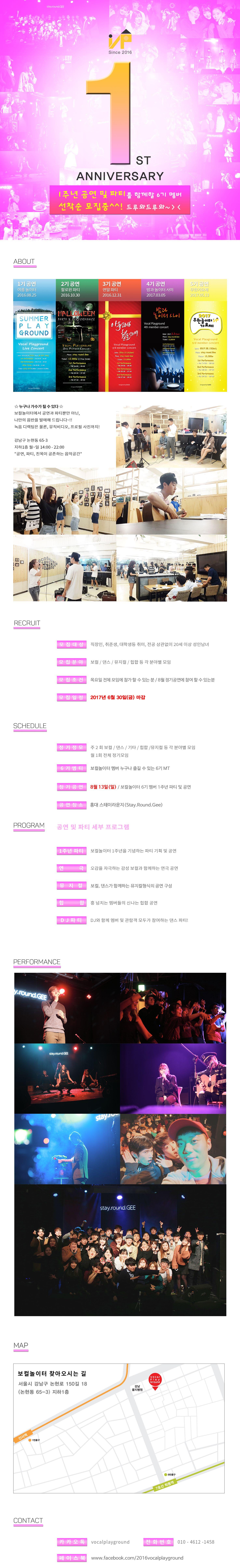 [보컬놀이터] 8월13일 함께 공연할 멤버 모집중~:)