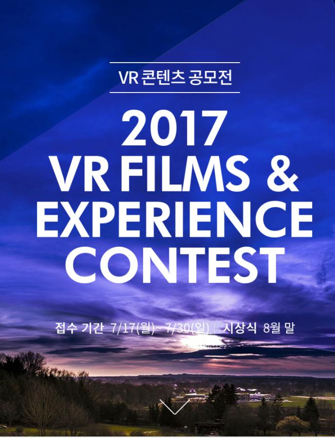 조선일보2017  VR콘텐츠 공모전 모집