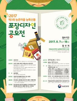 농촌진흥청  2017 농촌마을 농특산품 포장디자인 공모전 3회 모집