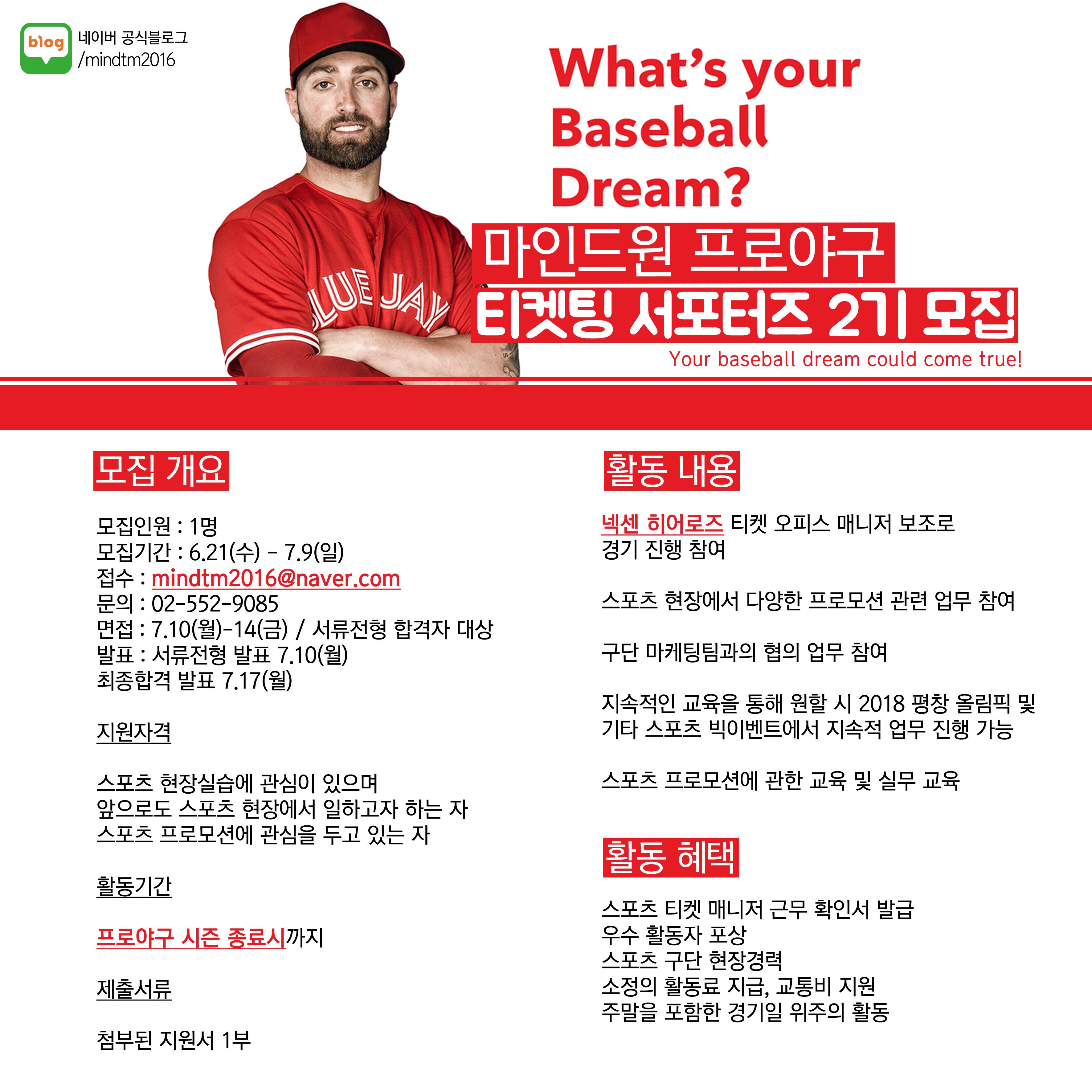 마인드원 프로야구 티켓팅 서포터즈 2기 모집(넥센 히어로즈/~7.9)