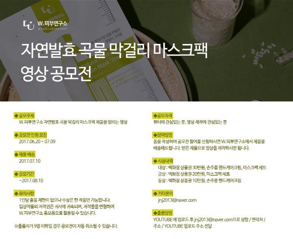 W.피부연구소 자연발효 곡물 막걸리 마스크팩 영상 공모전 모집