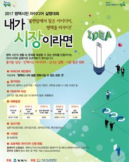 평택시 2017 평택시민 아이디어 실행대회 모집