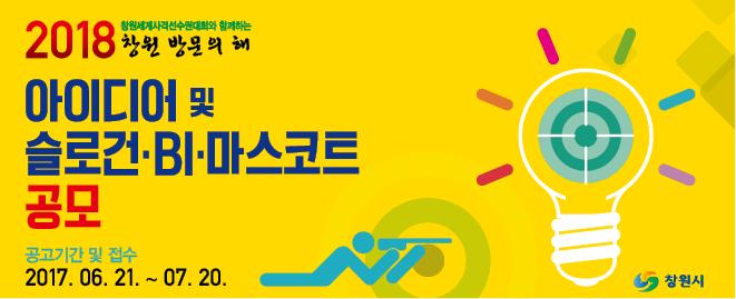 창원시 2018 창원 방문의 해 공모전 모집