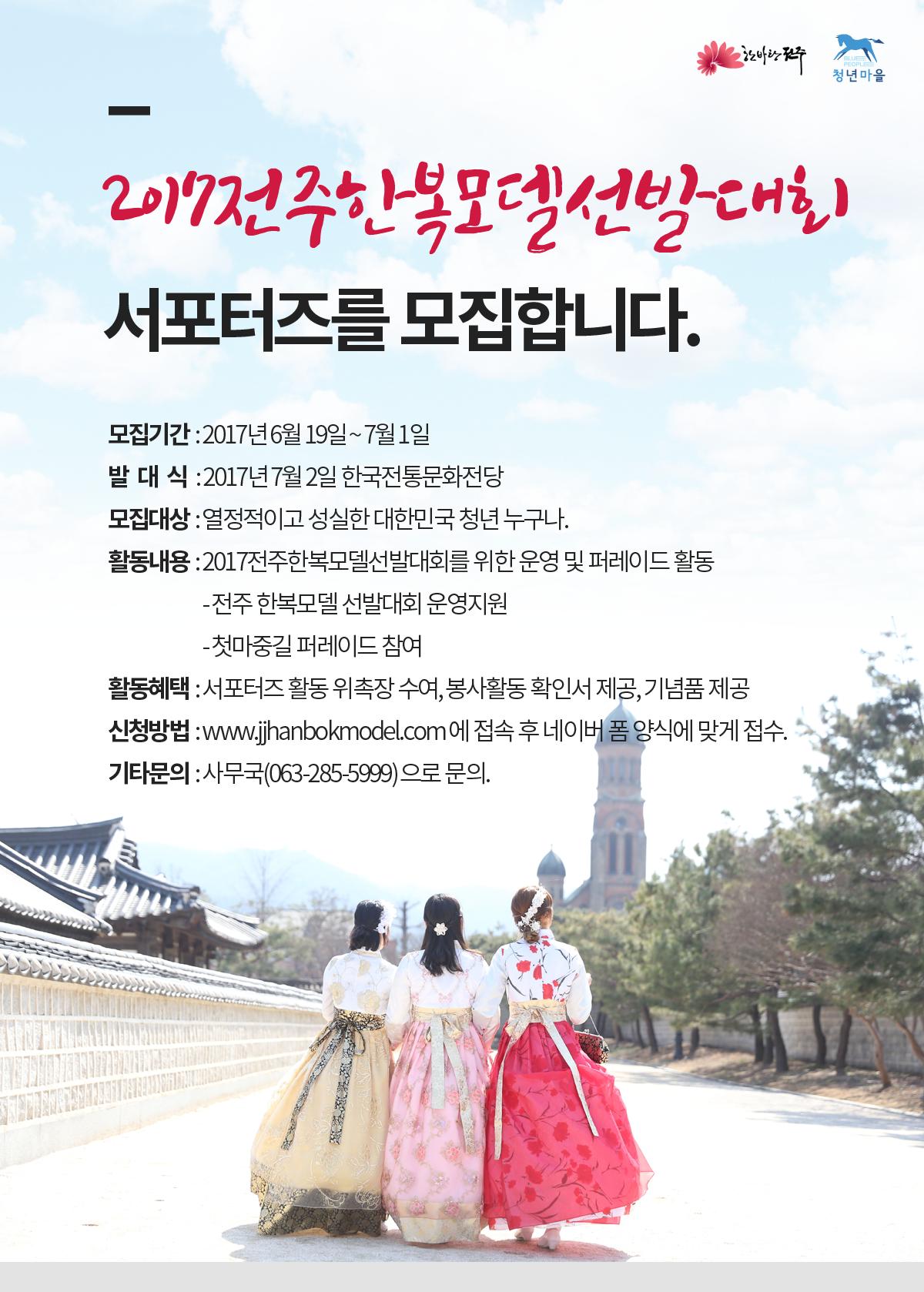전주 한복모델 선발대회 서포터즈 1기 모집