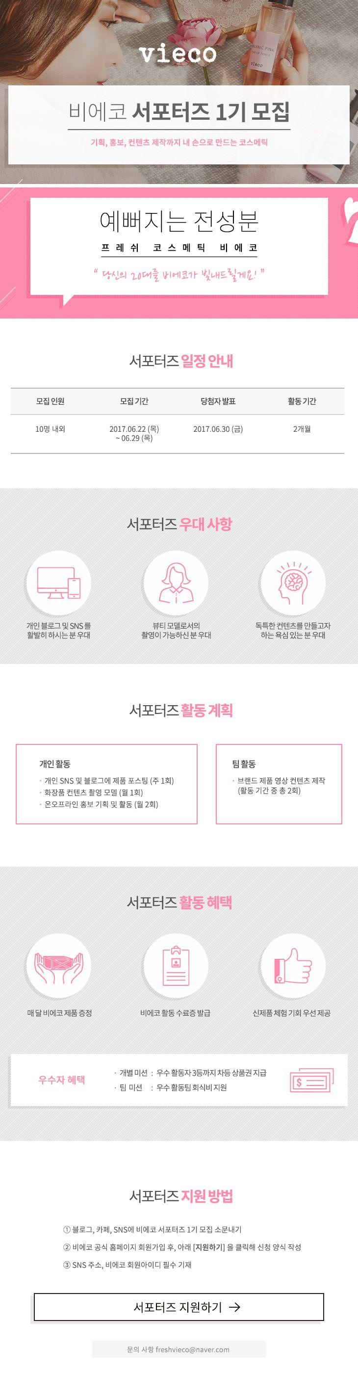 [비에코] 천연화장품 뷰티 서포터즈 1기 모집