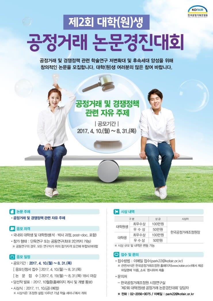 한국공정거래조정원 공정거래 논문경진대회 2회 모집