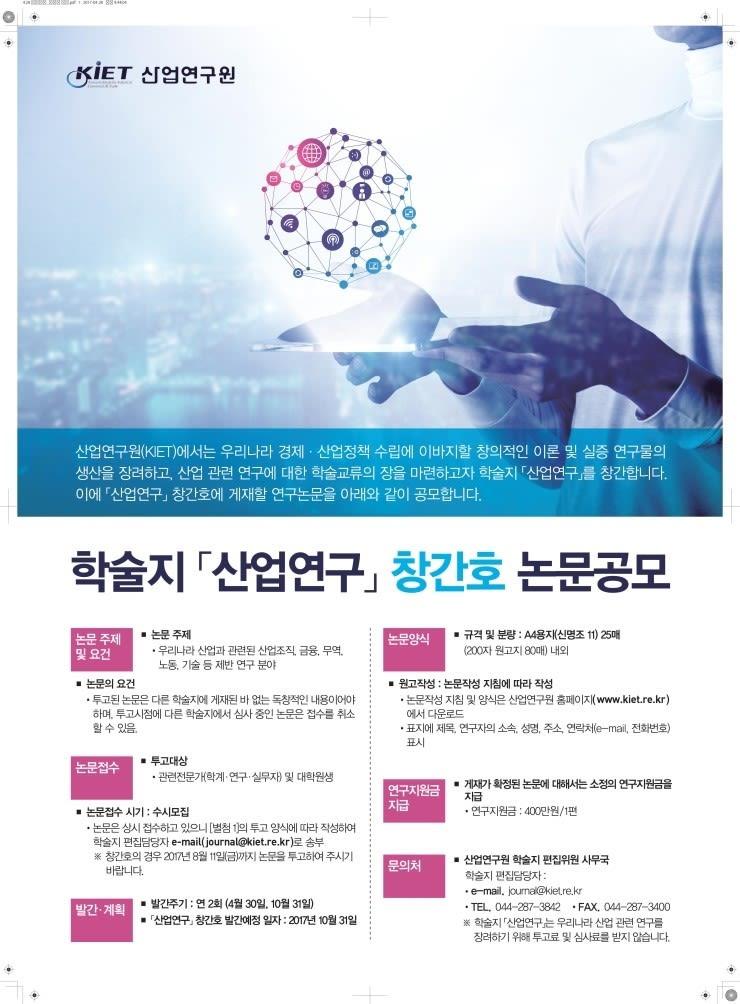 산업연구원 학술지 <산업연구> 창간호 논문공고 모집