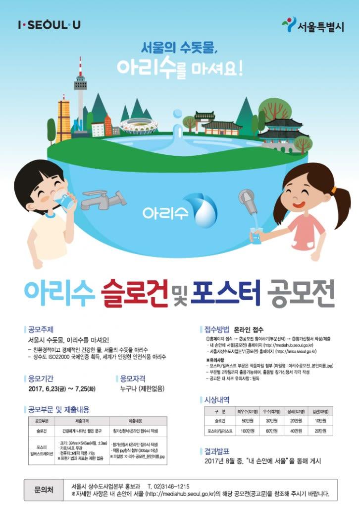 서울특별시 아리수 슬로건 및 포스터 공모전 모집