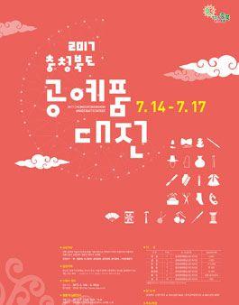 충청북도 2017 공예품대전 모집