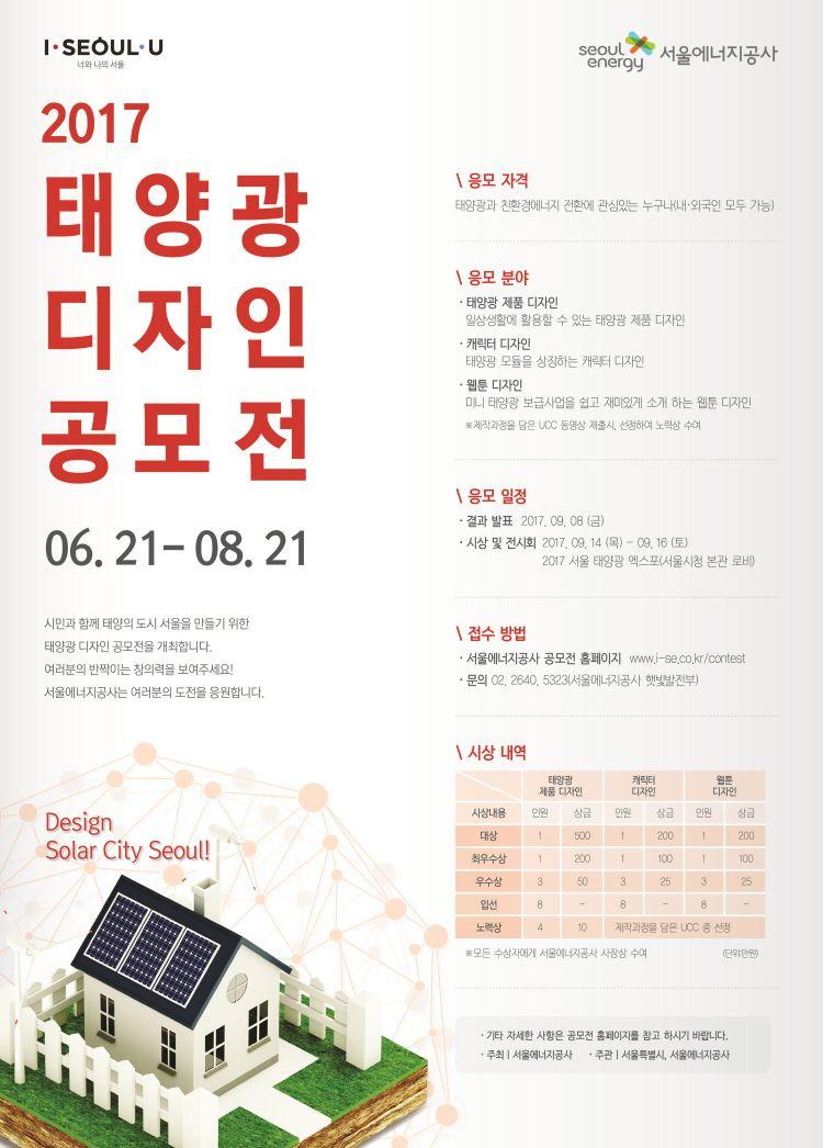 서울에너지공사 2017 태양광 디자인 공모전 모집