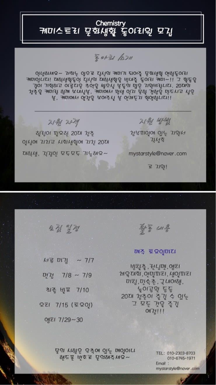 미쓰미 SNS 서포터즈 3기 모집
