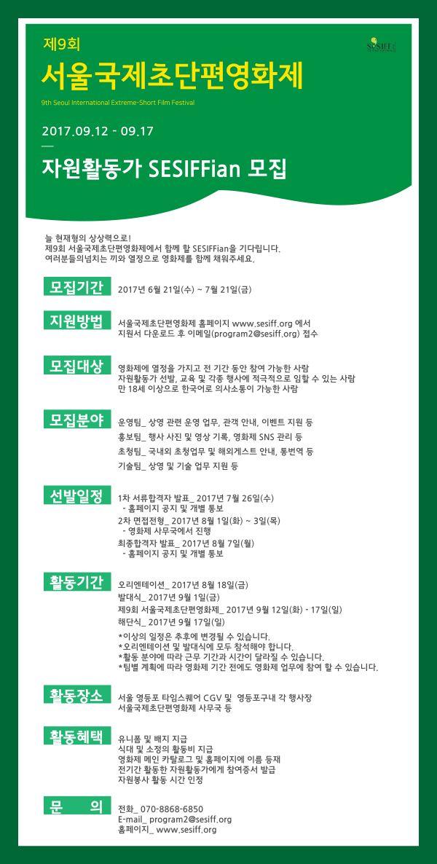 [서울국제초단편영화제] 자원활동가 SESIFFian 9기 모집