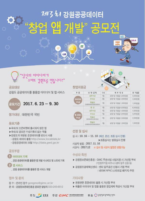강원도 3회 강원공공데이터 창업 앱 개발 공모전 모집