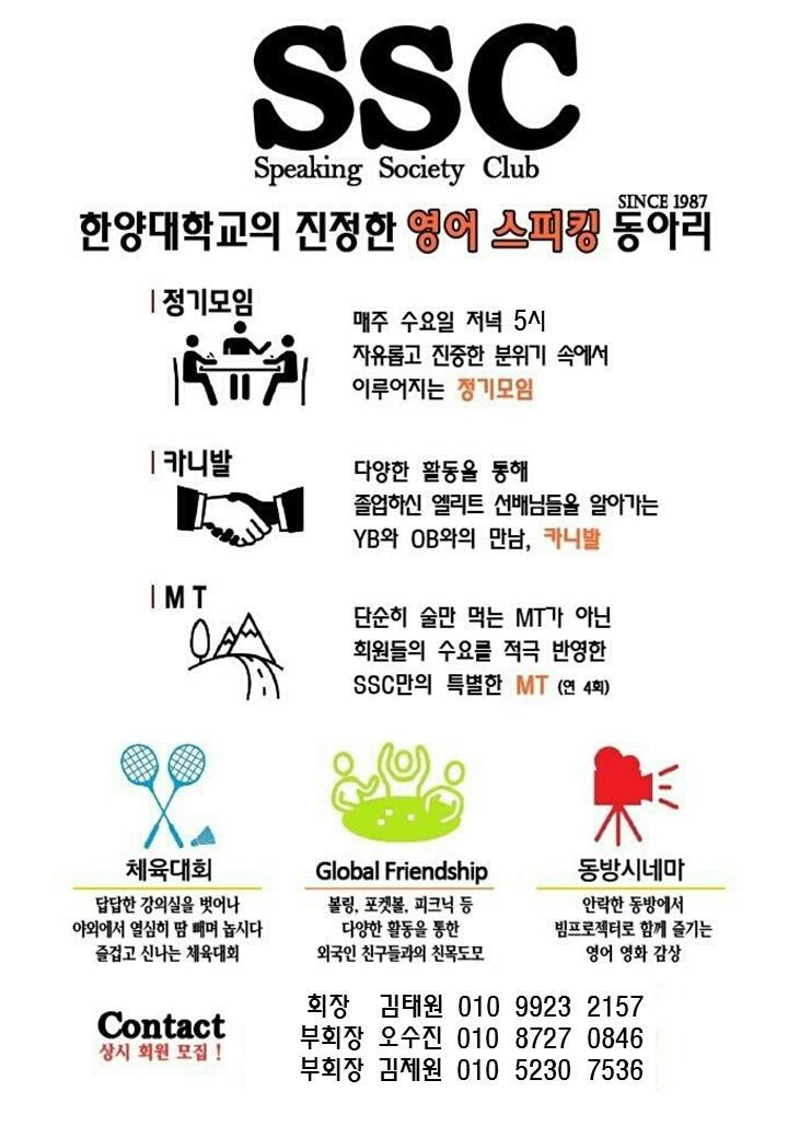 영어회화동아리 SSC 신입회원 모집