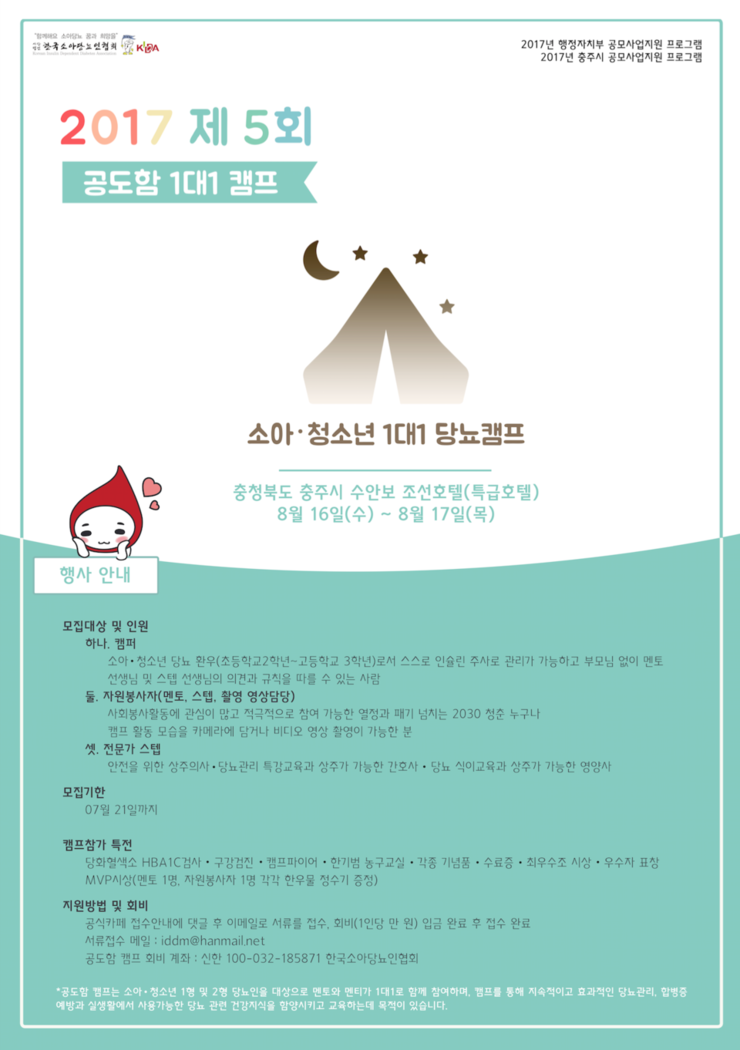 한국소아당뇨인협회 공도함 1대1 소아당뇨캠프 자원봉사자 5기 모집