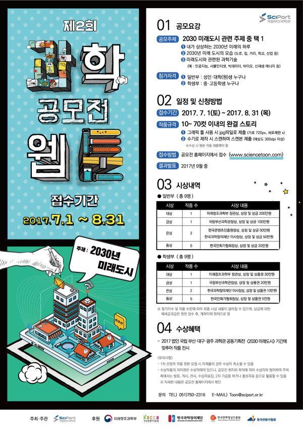 국립부산과학관 과학웹툰 '과툰' 공모전 2회 모집