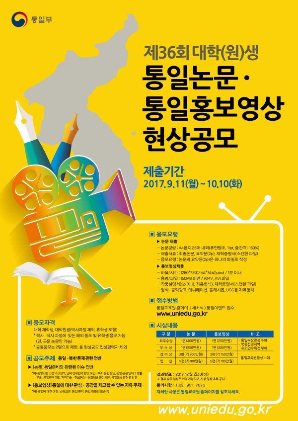 통일부 대학(원)생 통일논문 및 통일홍보영상 현상공모 36회 모집