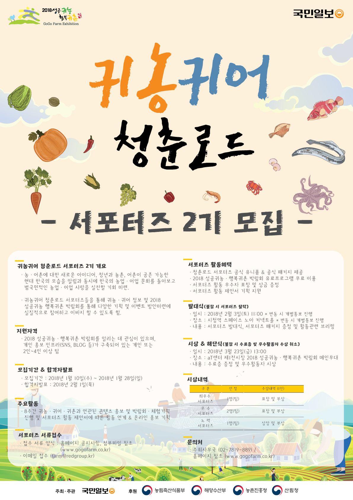 2018 귀농귀어 청춘로드 서포터즈 2기