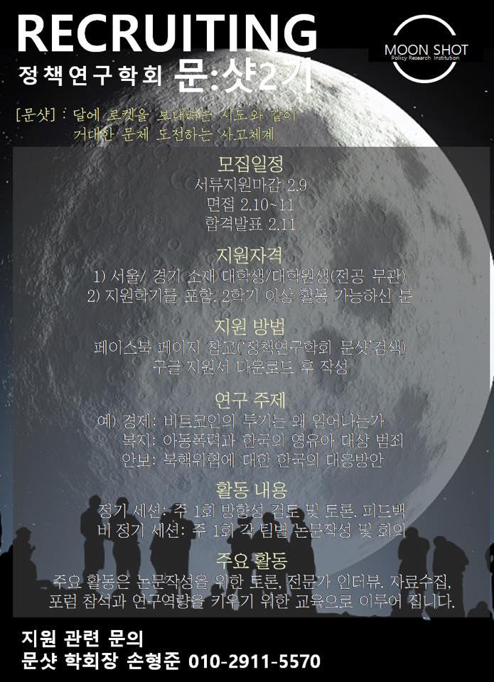 [문샷] 정책연구학회 부원 모집