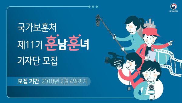 [국가보훈처] 훈남훈녀 온라인 기자단 모집