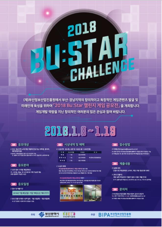[(재)부산정보산업진흥원] Bu:Star 챌린지 게임 공모전