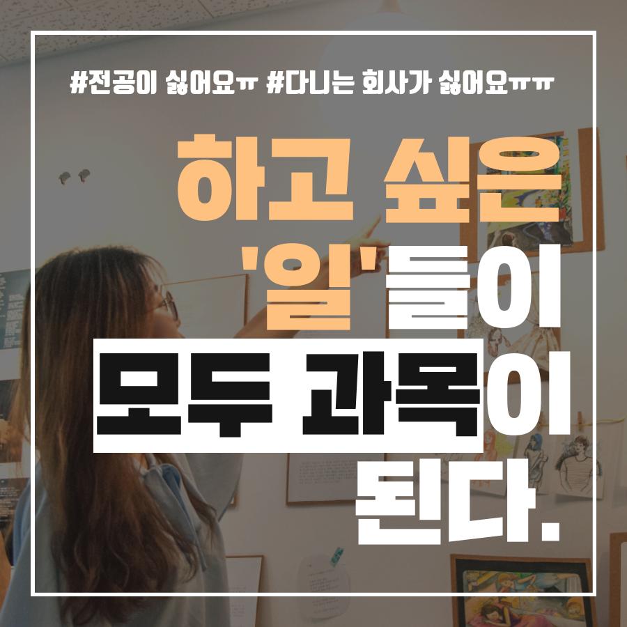 [열정대학] 3개월 100여개의 경험을 통해 진짜 #내가 하고 싶은 것을 찾고, 평생직업으로 살자!