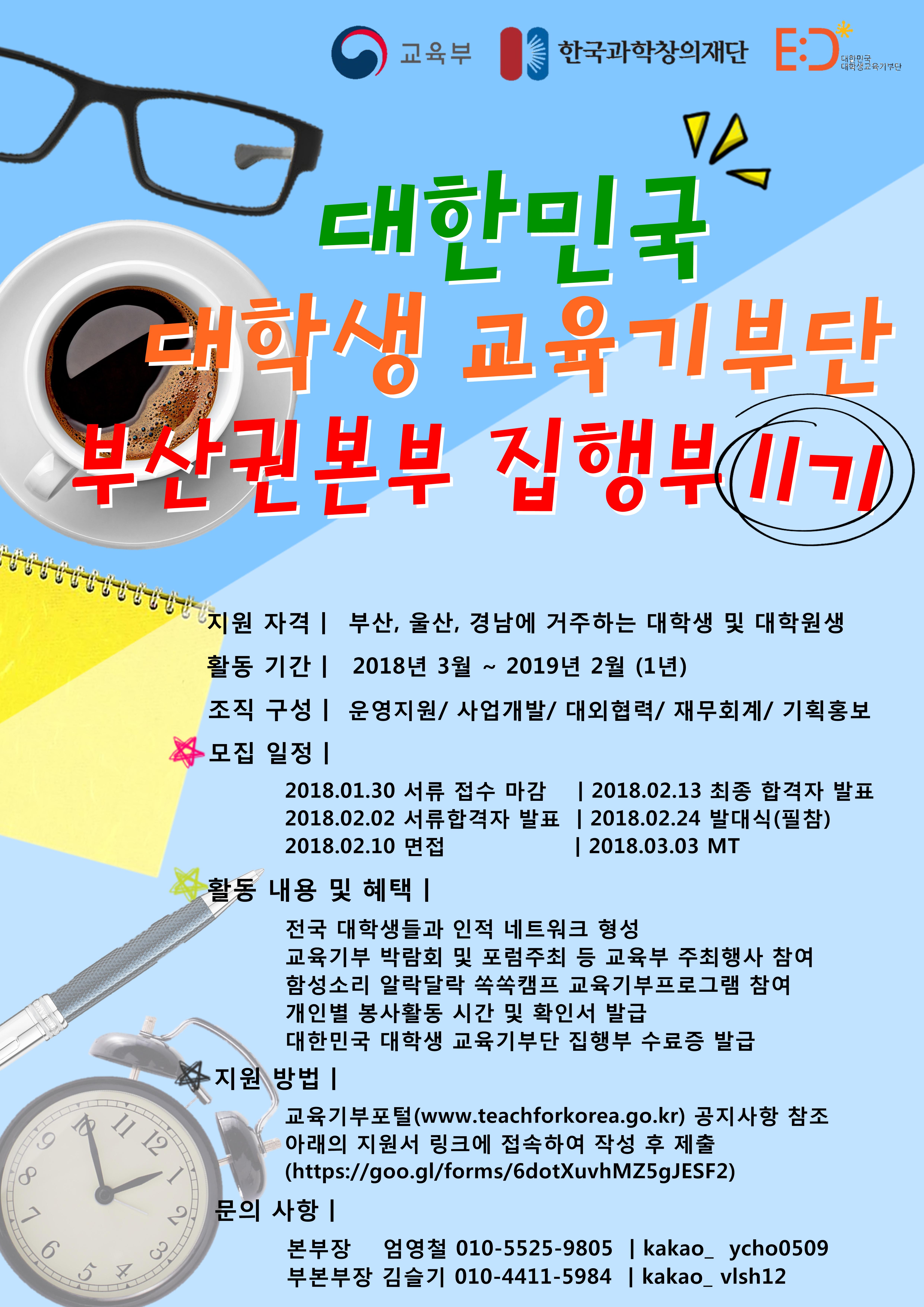 [대한민국 대학생 교육기부단 부산권본부] 집행부 모집