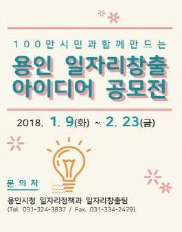 [용인시] 일자리창출 아이디어 공모전