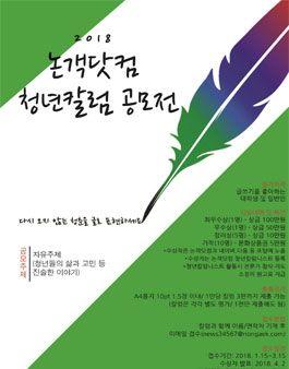 [논객닷컴] 청년칼럼 공모전