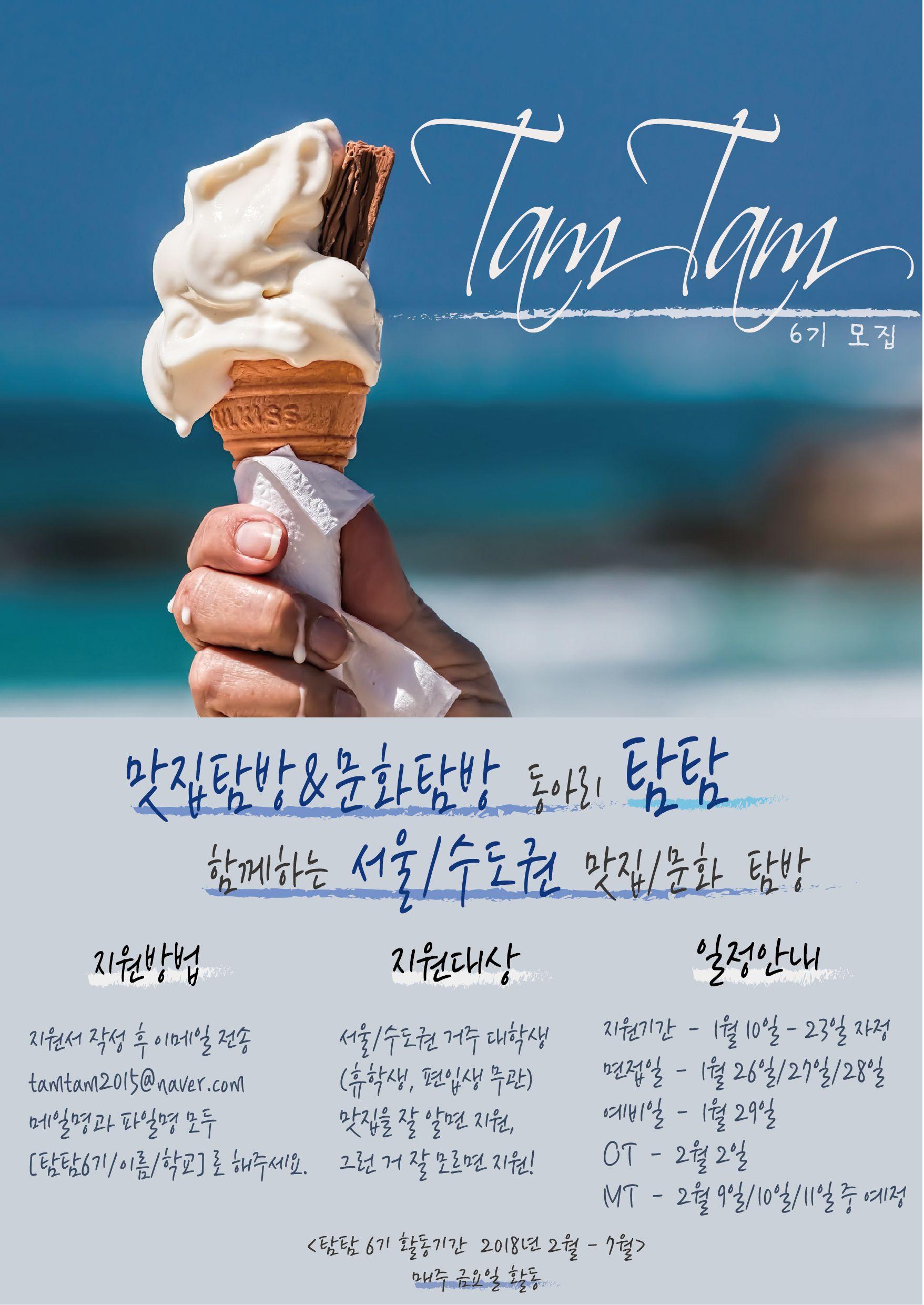[맛집탐방동아리 탐탐] 동아리 부원 모집