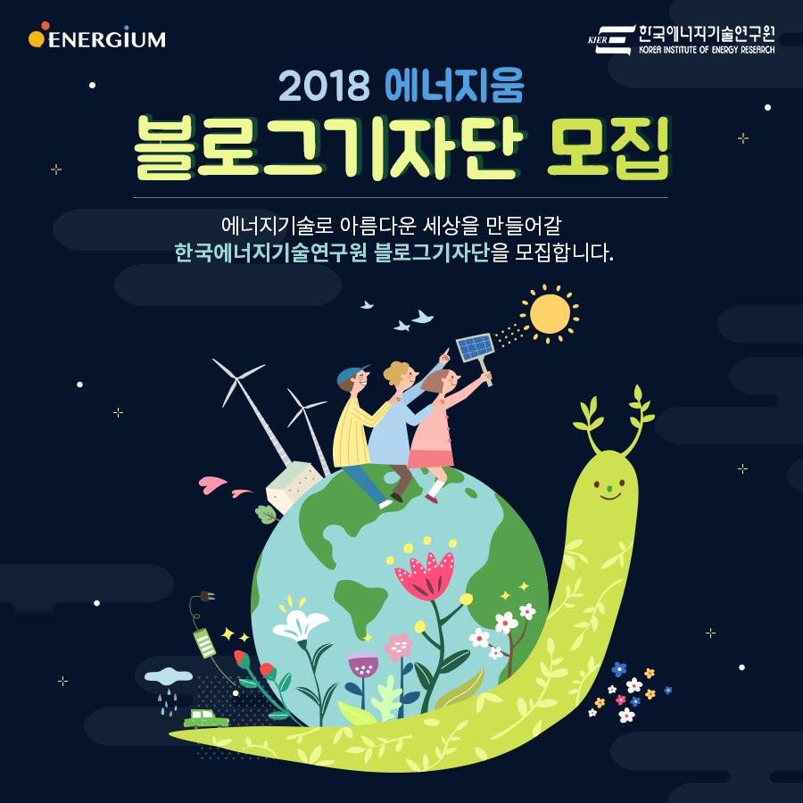 한국에너지기술연구원 블로그기자단 모집