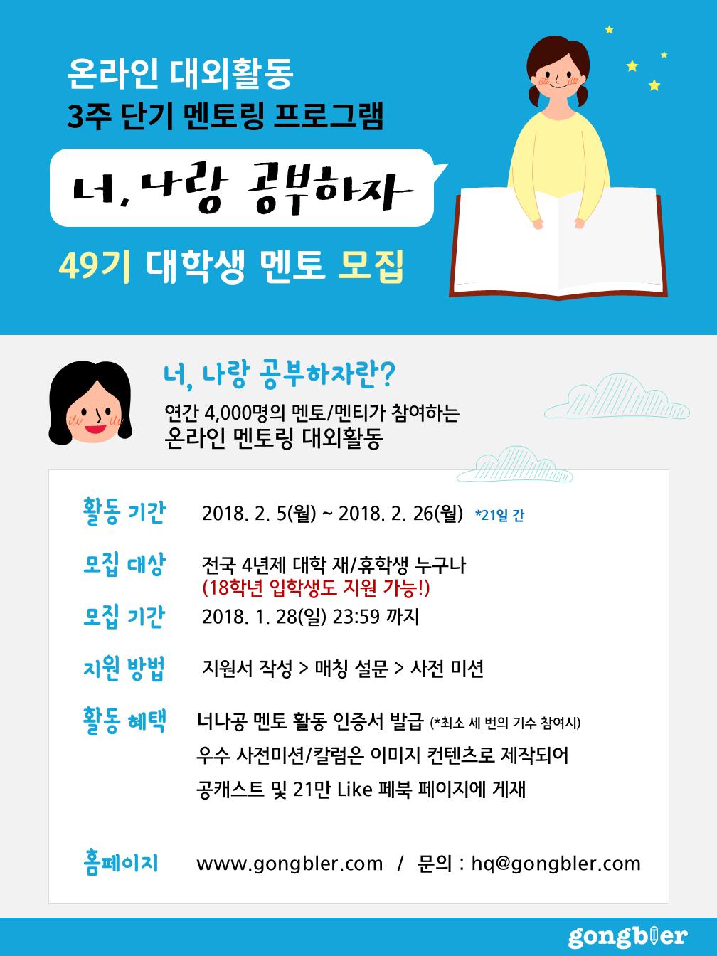 [공블러] 온라인 대학생 멘토링 너나공 모집