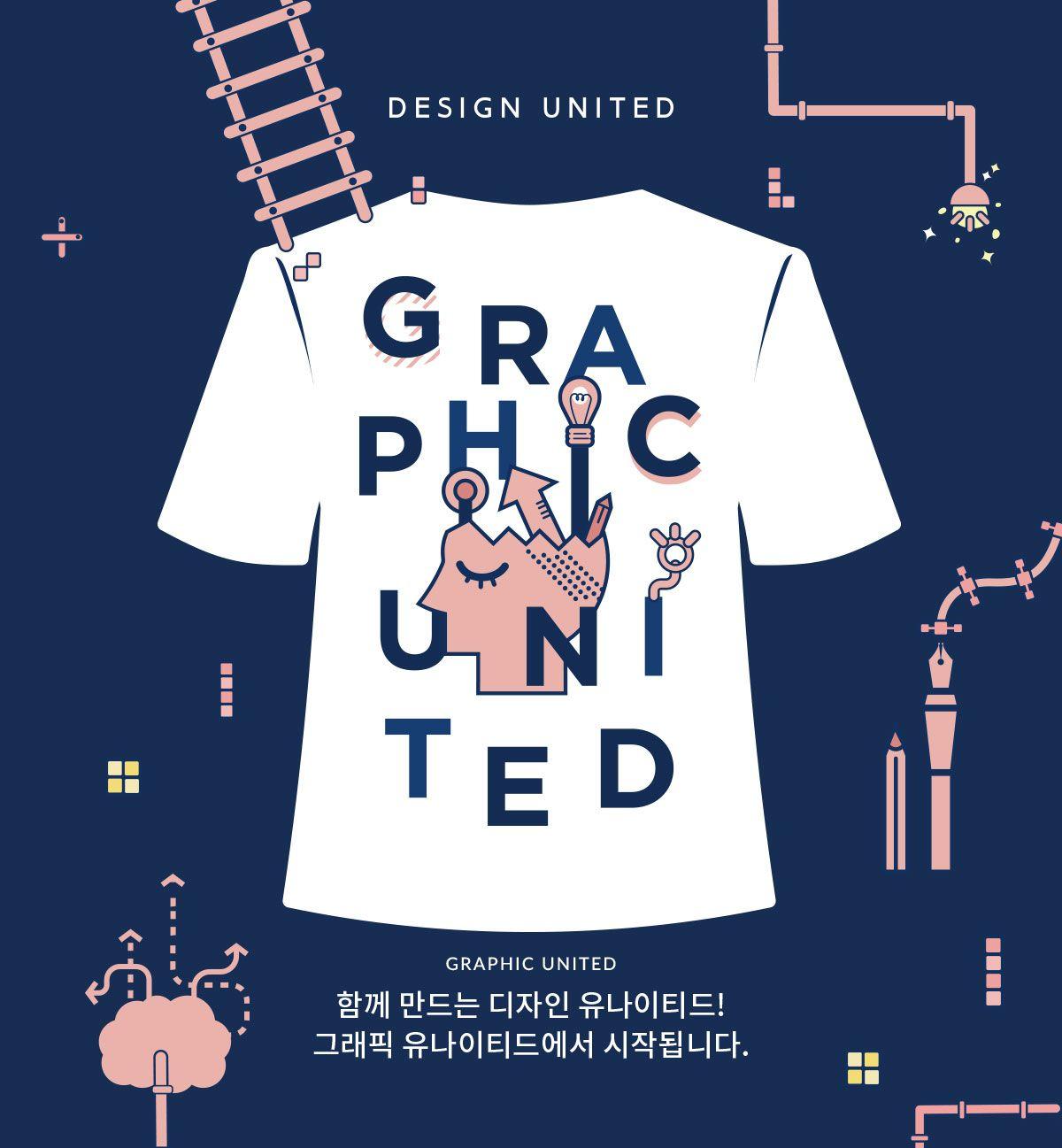 [신세계인터내셔널] 디자인유나이티드 그래픽 티셔츠 디자인 공모전