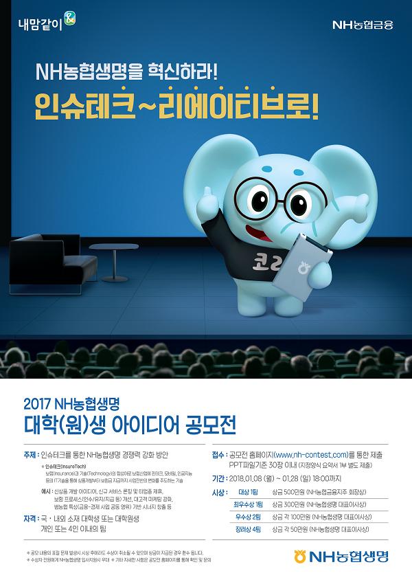 [NH농협생명] 대학(원)생 아이디어 공모전