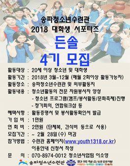 [서울 송파청소년수련관] 대학생 서포터즈 '든솔'