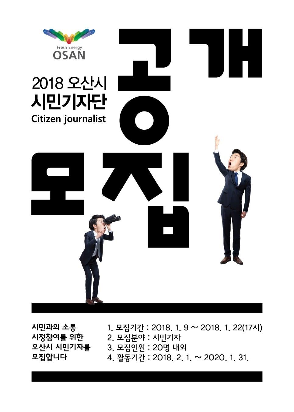 [오산시] 시민기자단 모집