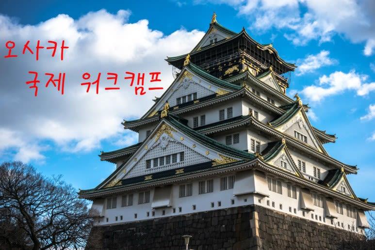 [아시아희망캠프기구] 오사카 국제워크캠프/국제교류봉사