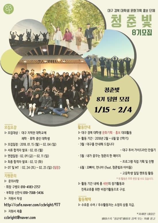 [청춘빛] 대구 경북 대학생 문화기획 홍보 단체 부원 모집