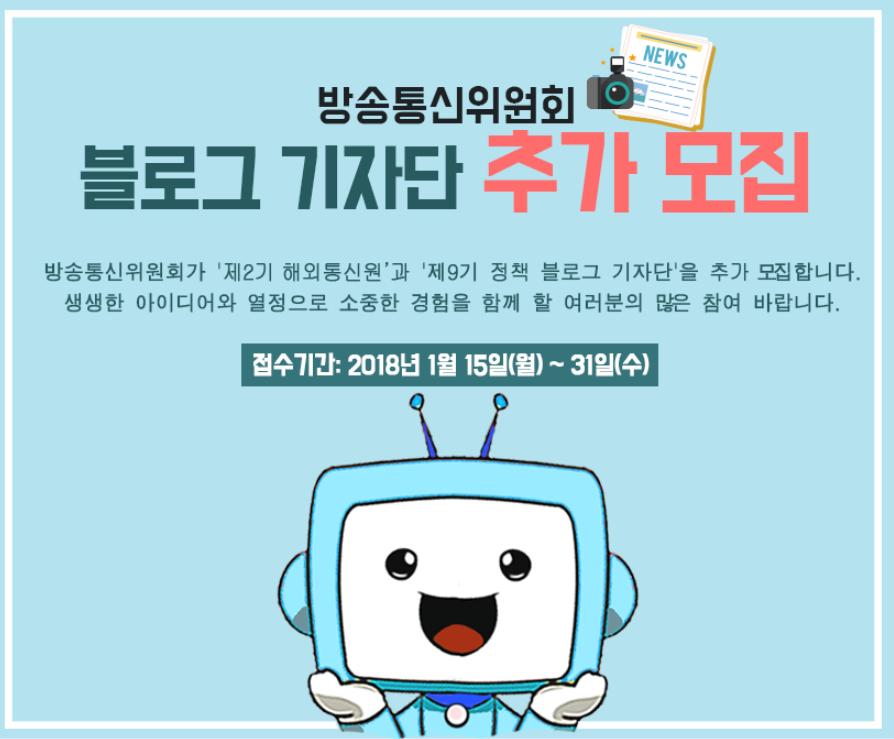 [방송통신위원회] 해외통신원 & 블로그 기자단 추가 모집