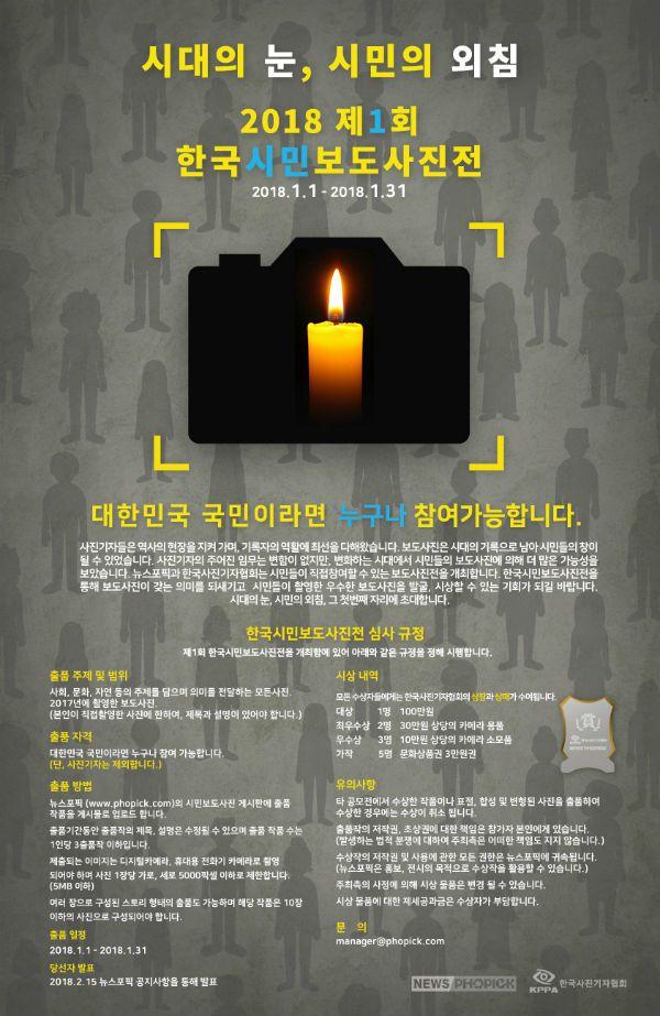 [사진공모전] 한국시민보도사진전