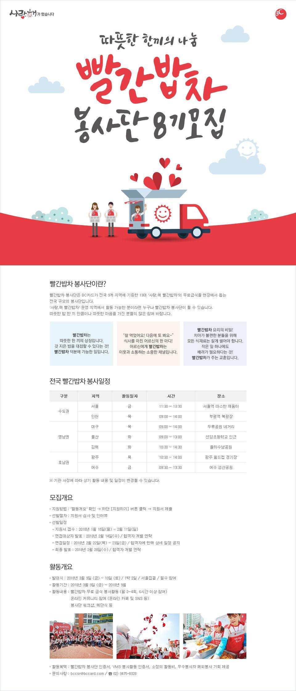 BC카드 빨간밥차봉사단