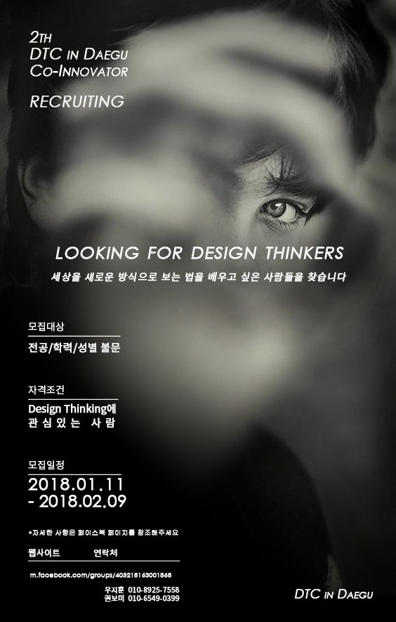 [DTC in Daegu] Design Thinking community 모집