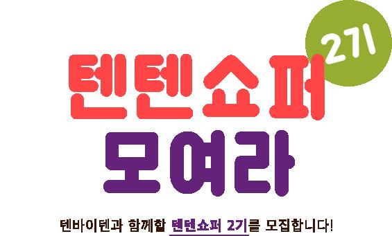 [텐바이텐] 텐텐쇼퍼 모집